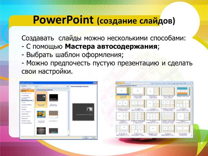 Как найти сайт о создание презентации создания сайта сочи