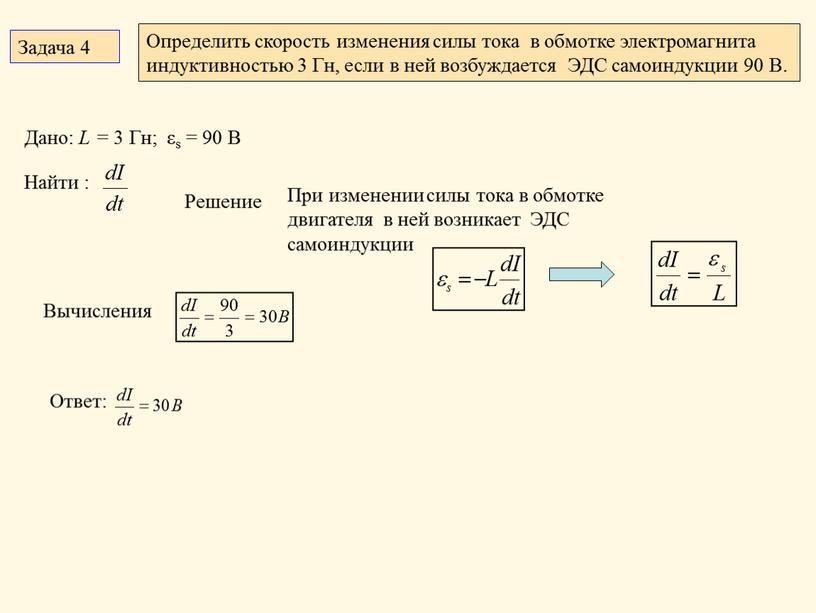 Задача 4 Определить скорость изменения силы тока в обмотке электромагнита индуктивностью 3