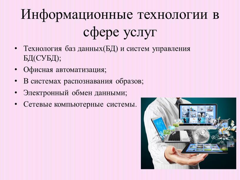 Информационные технологии в сфере услуг