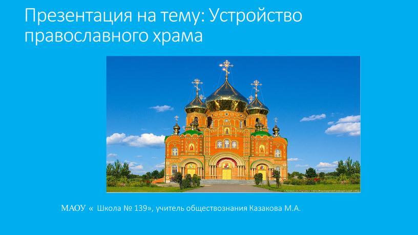 Презентация на тему: Устройство православного храма