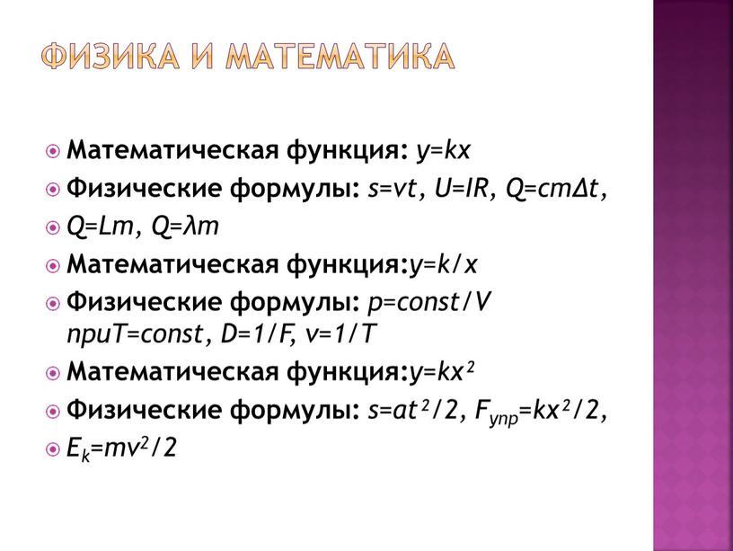 Физика и математика Математическая функция: y=kx