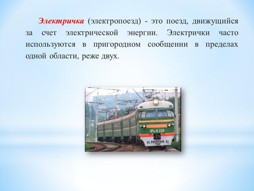Электричка (электропоезд) - это поезд, движущийся за счет электрической энергии