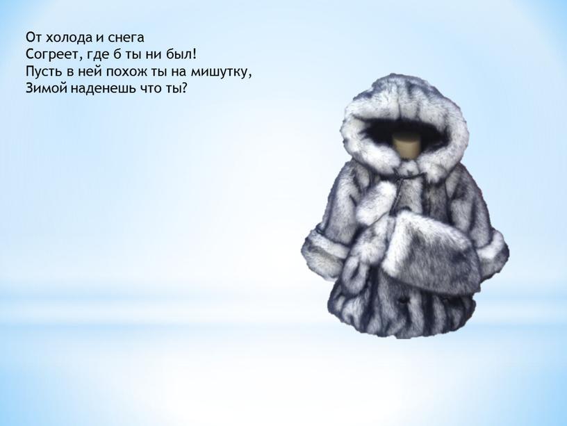 От холода и снега Согреет, где б ты ни был!
