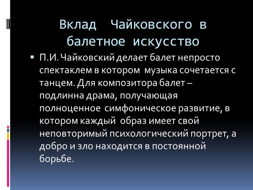 Вклад Чайковского в балетное искусство