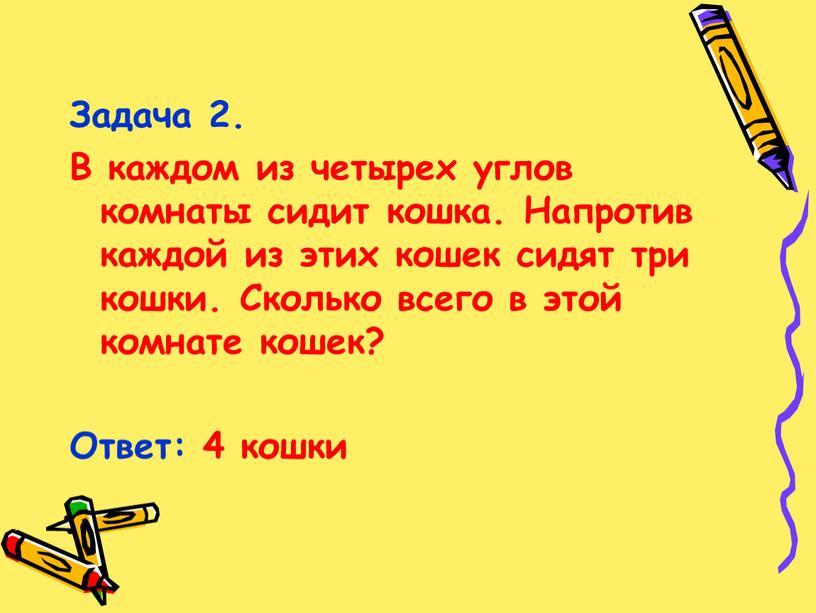 Задача 2. В каждом из четырех углов комнаты сидит кошка