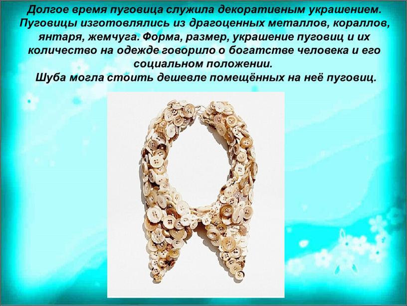 Долгое время пуговица служила декоративным украшением