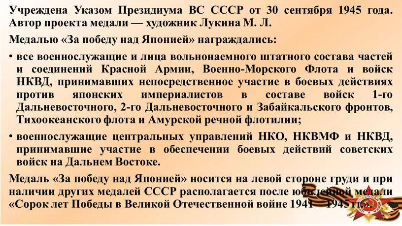 Учреждена Указом Президиума ВС