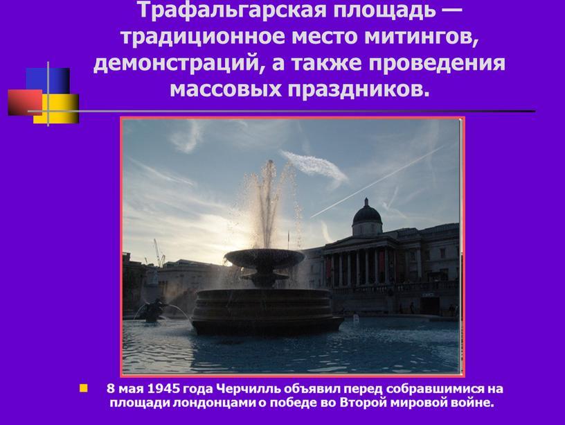 Трафальгарская площадь — традиционное место митингов, демонстраций, а также проведения массовых праздников