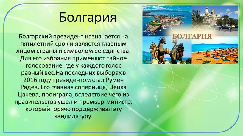 Болгария Болгарский президент назначается на пятилетний срок и является главным лицом страны и символом ее единства