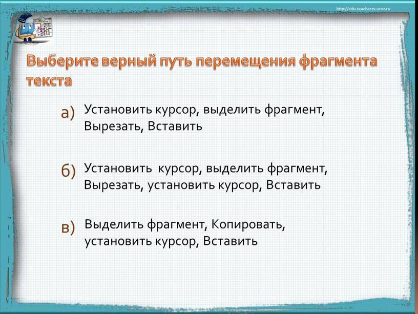 Выберите верный путь перемещения фрагмента текста