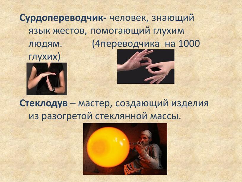 Сурдопереводчик- человек, знающий язык жестов, помогающий глухим людям