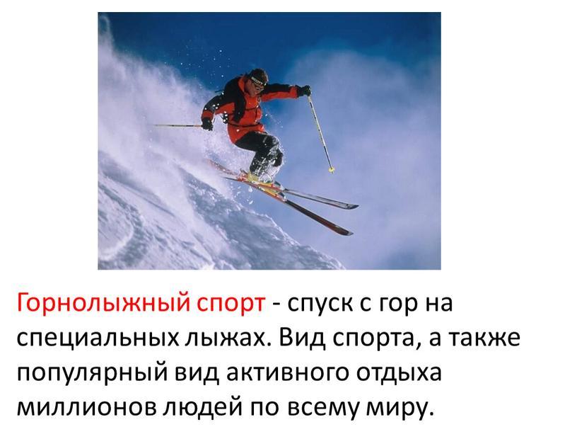 Горнолыжный спорт - спуск с гор на специальных лыжах