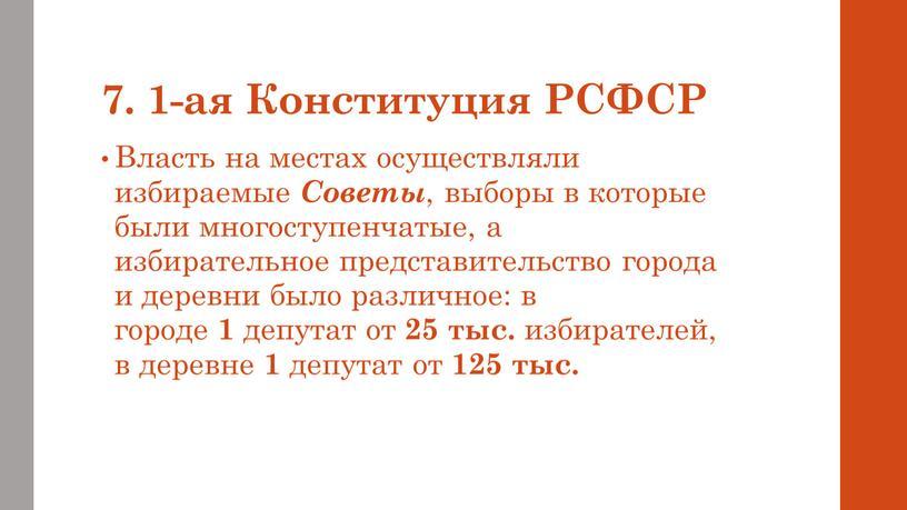Конституция РСФСР Власть на местах осуществляли избираемые