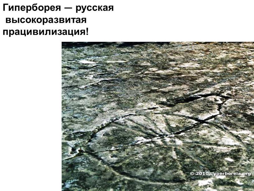 Гиперборея — русская высокоразвитая працивилизация!