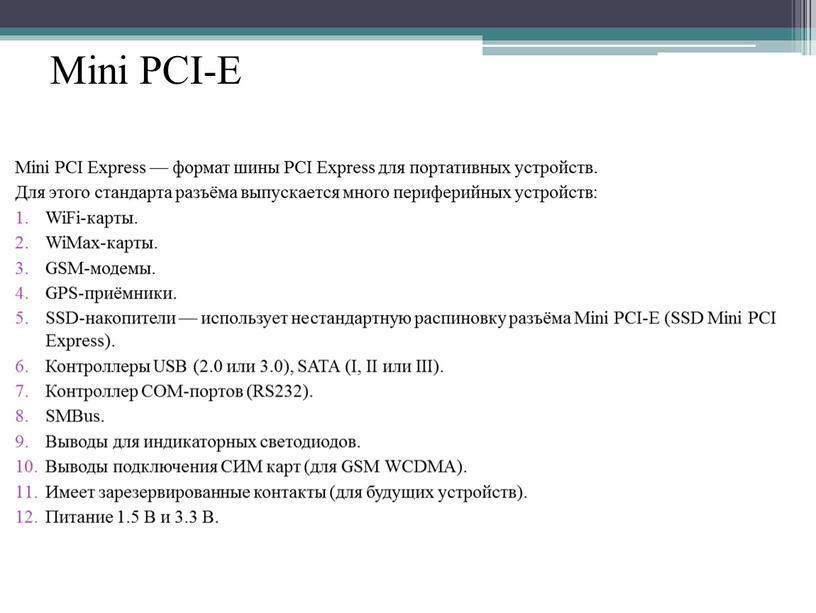 Mini PCI Express — формат шины