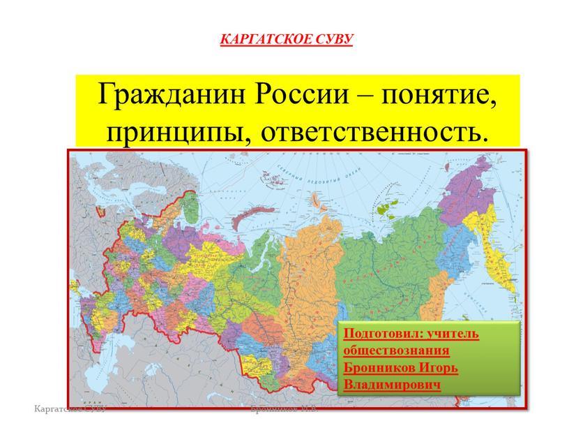 Гражданин России – понятие, принципы, ответственность