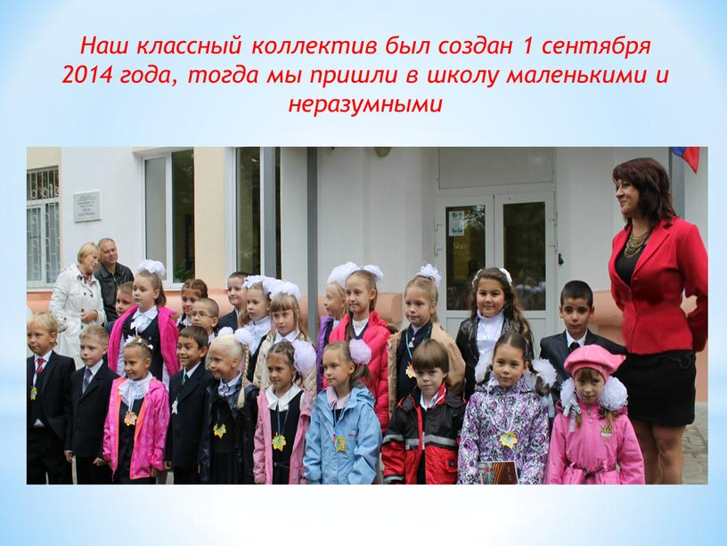 Наше первое мероприятие… Наш классный коллектив был создан 1 сентября 2014 года, тогда мы пришли в школу маленькими и неразумными