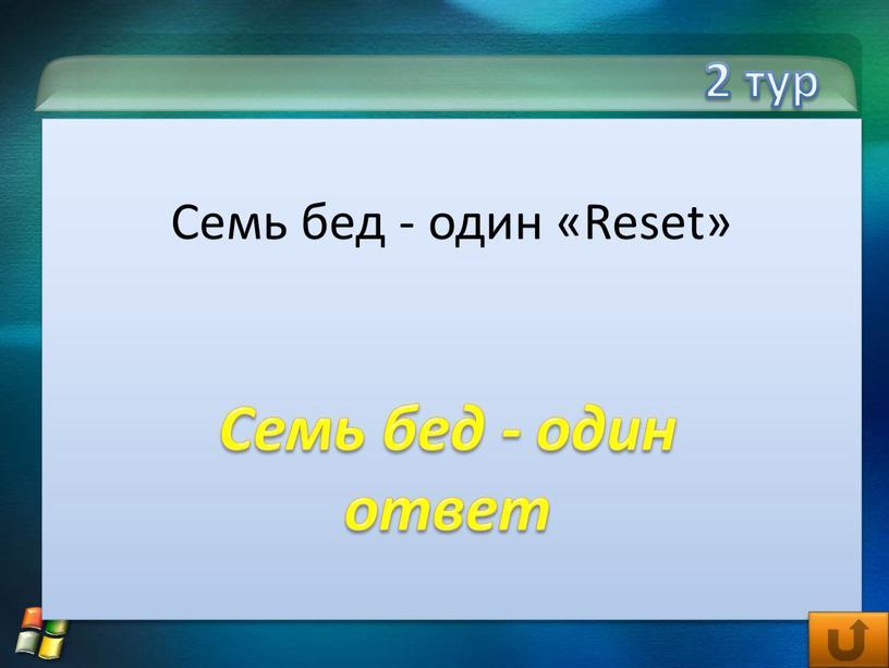 Семь бед - один «Reset» Семь бед - один ответ
