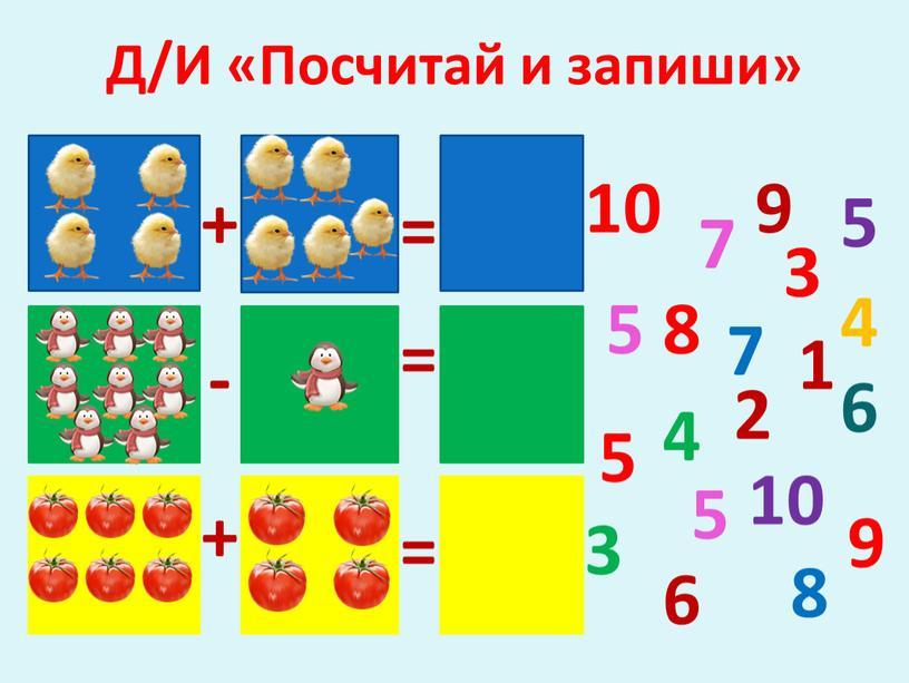 Д/И «Посчитай и запиши» 7 8 9 10 5 5 4 3 6 5 4 3 5 7 8 10 6 + = 9 2…