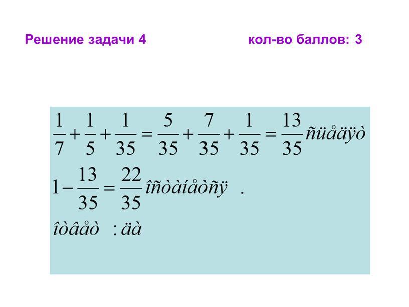 Решение задачи 4 кол-во баллов: 3