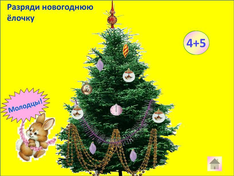 Разряди новогоднюю ёлочку