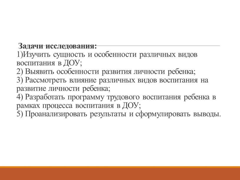 Задачи исследования: 1)Изучить сущность и особенности различных видов воспитания в
