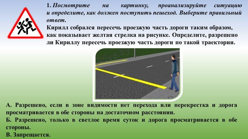 Посмотрите на картинку, проанализируйте ситуацию и определите, как должен поступить пешеход