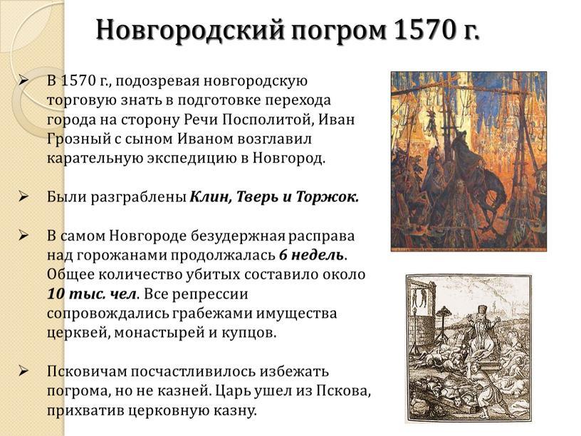 В 1570 г., подозревая новгородскую торговую знать в подготовке перехода города на сторону
