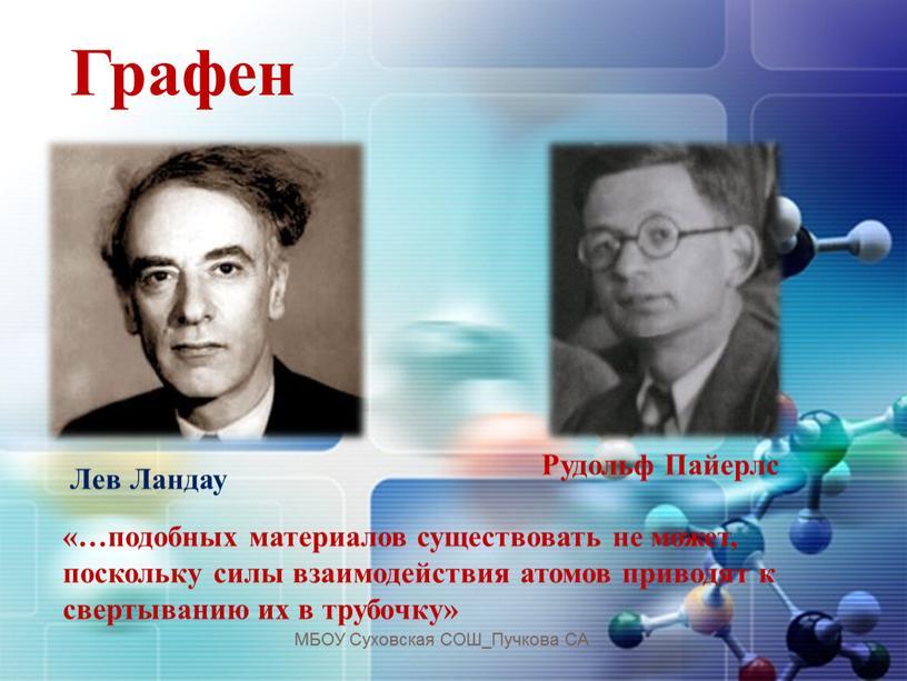 Графен МБОУ Суховская СОШ_Пучкова