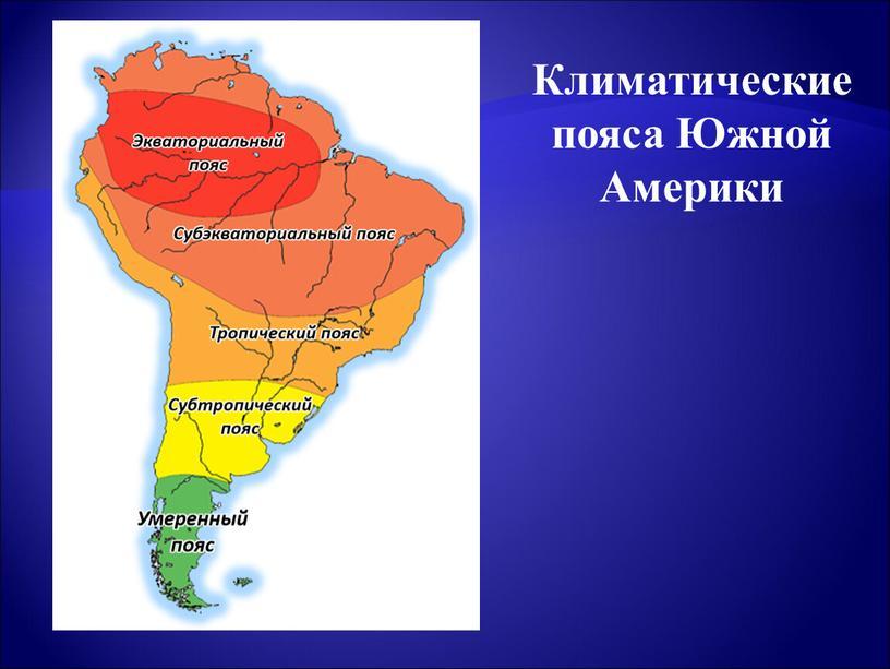 Климатические пояса Южной Америки