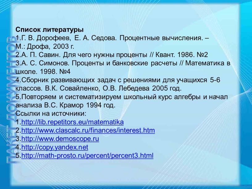 Пакет документов Список литературы