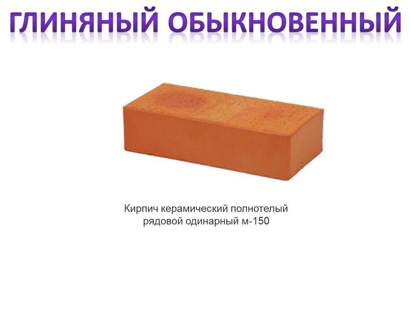 Кирпич керамический полнотелый рядовой одинарный м-150
