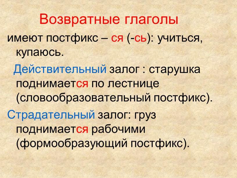 Возвратные глаголы имеют постфикс – ся (-сь): учиться, купаюсь