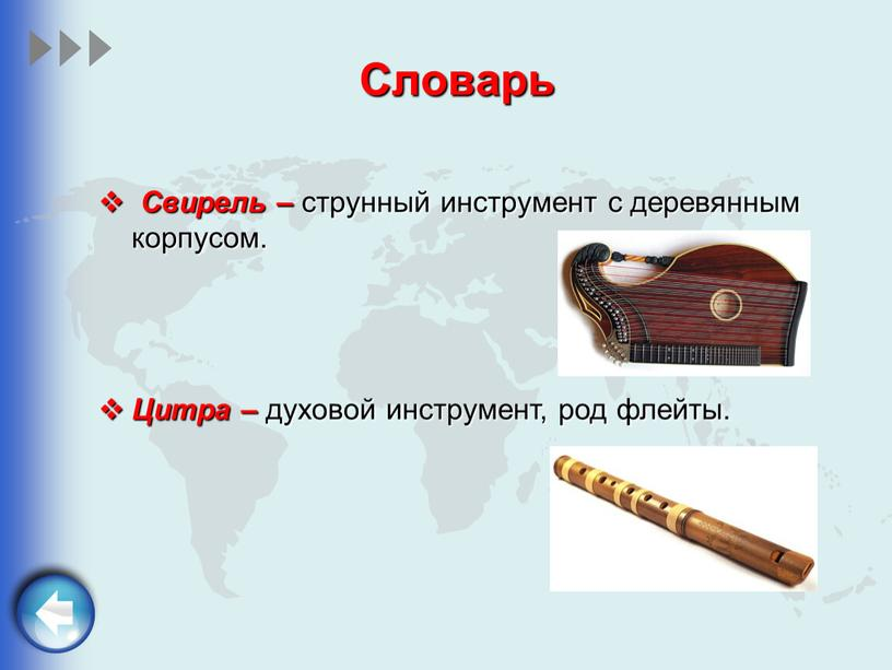 Словарь Свирель – струнный инструмент с деревянным корпусом