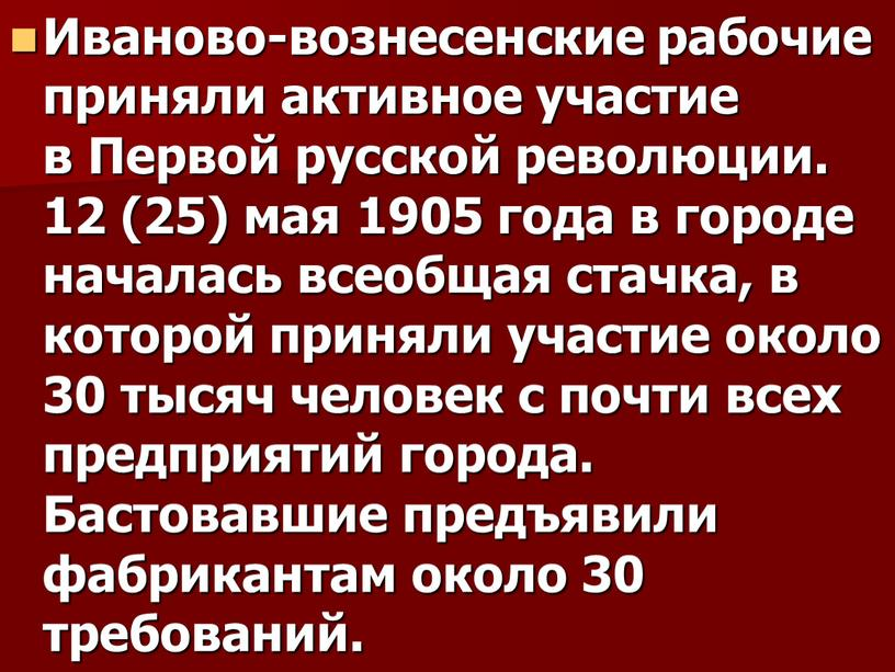 Иваново-вознесенские рабочие приняли активное участие в