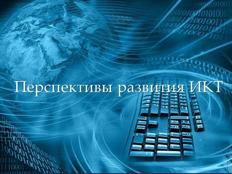 Перспективы развития ИКТ