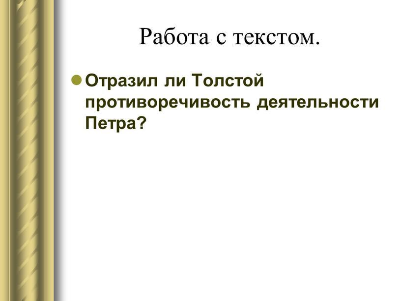 Работа с текстом. Отразил ли Толстой противоречивость деятельности
