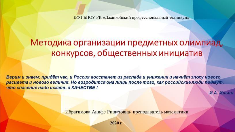 Методика организации предметных олимпиад, конкурсов, общественных инициатив