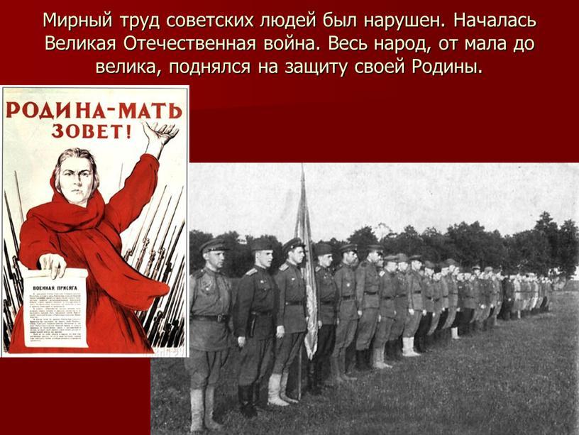 Мирный труд советских людей был нарушен