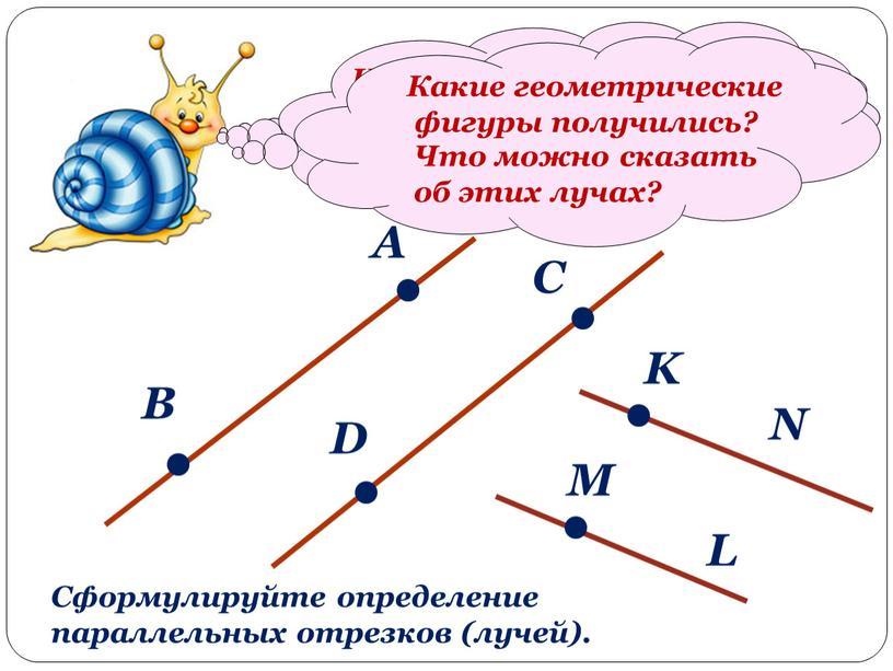 Начертите две пары параллельных прямых
