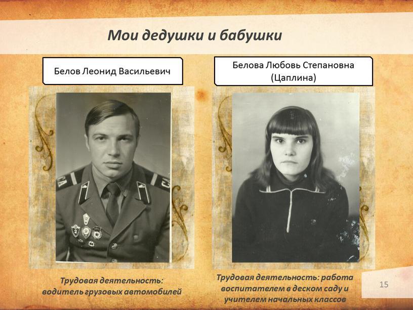 Мои дедушки и бабушки Белов Леонид