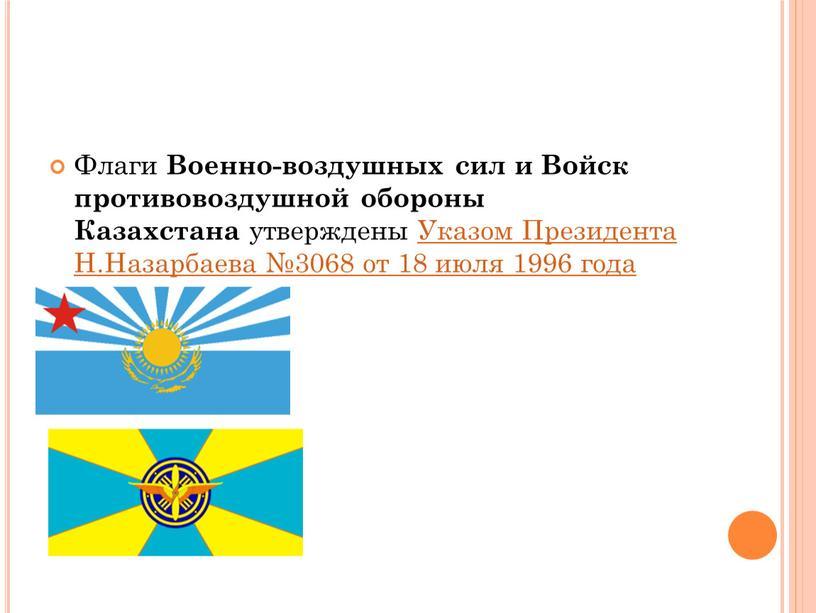 Флаги Военно-воздушных сил и Войск противовоздушной обороны