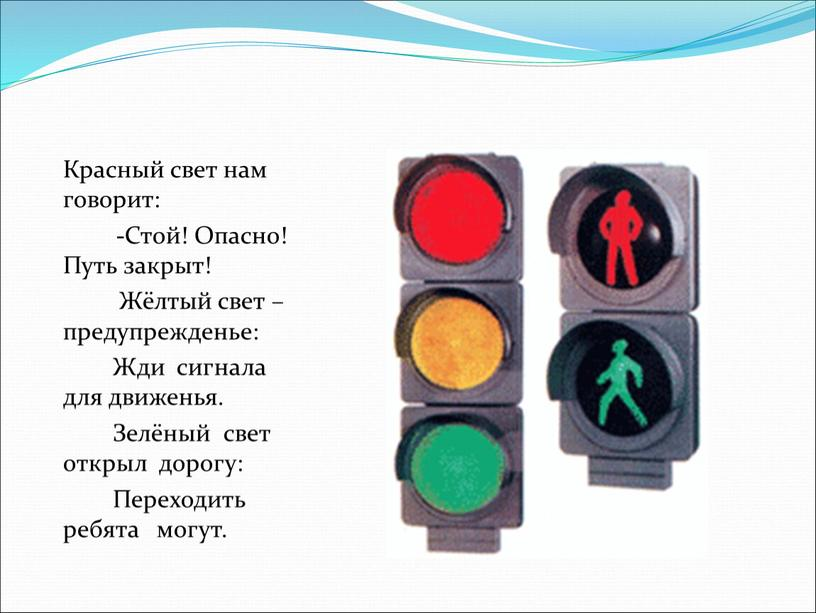 Красный свет нам говорит: -