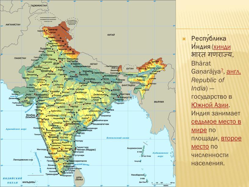 Респу́блика И́ндия (хинди भारत गणराज्य,