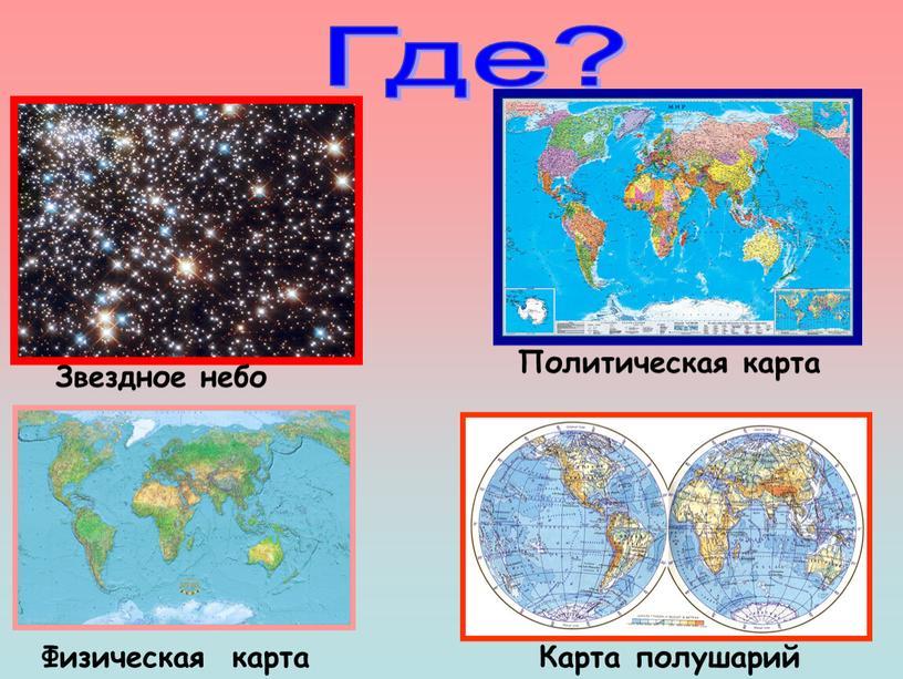 Где? Звездное небо Политическая карта