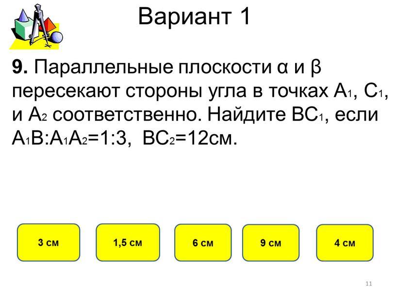 Вариант 1 3 см 1,5 см 6 см 9.