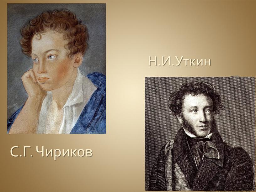 С.Г. Чириков Н.И.Уткин