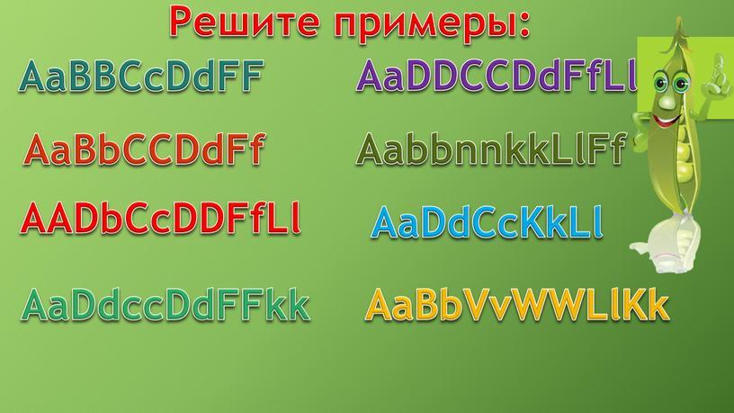 Решите примеры: AaBBCcDdFF AaBbCCDdFf