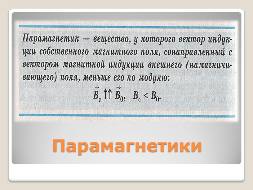 Парамагнетики