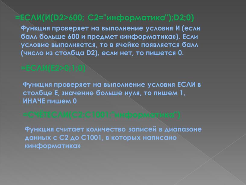 """ЕСЛИ(И(D2>600; C2=""""информатика"""");D2;0)"""